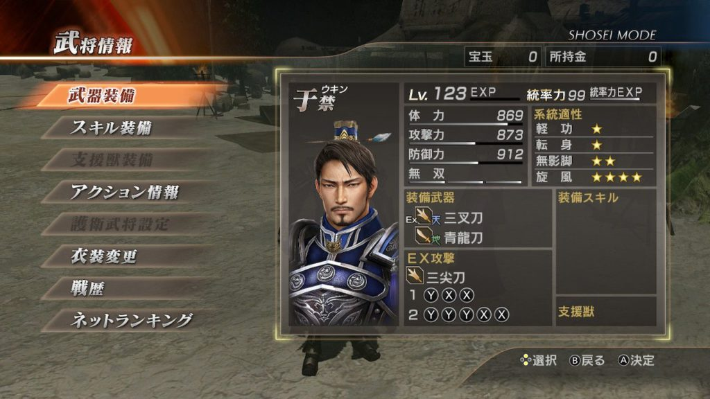 DYNASTY WARRIORS 8 Xtreme Legends Definitive Edition_8