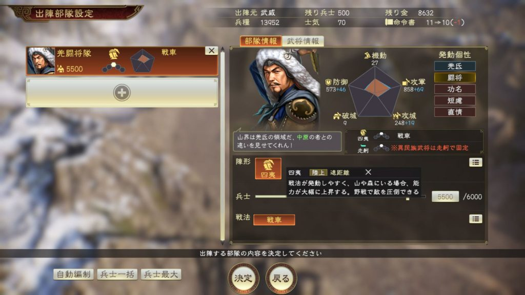 Romance Of The Three Kingdoms Xiv- Diplomacy and Strategy Expansion Pack_7