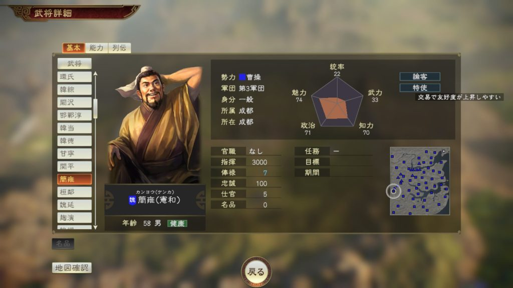 Romance Of The Three Kingdoms Xiv- Diplomacy and Strategy Expansion Pack_2