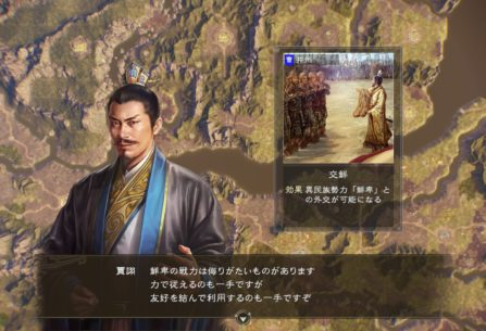 Romance of The Three Kingdoms XIV: Diplomacy and Strategy Expansion Pack in arrivo l'11 febbraio 2021
